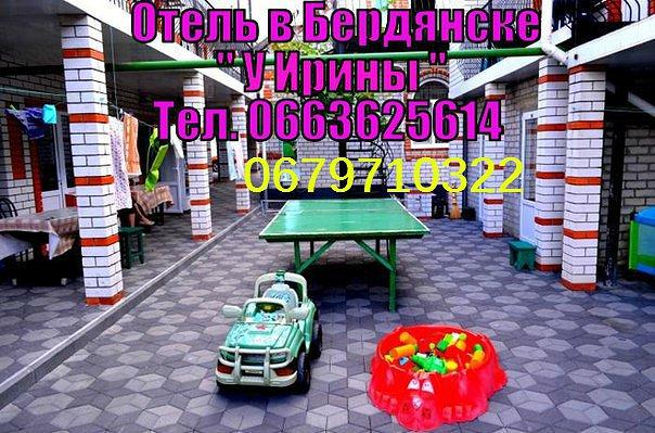 Міні-готель подобово, Бердянск, вул. Гостинна, 108 (10)