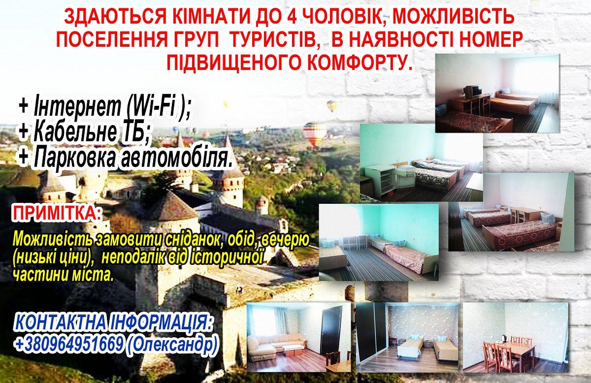 Кімната подобово, Кам`янець-Подільський, вул. Грушевського, 62