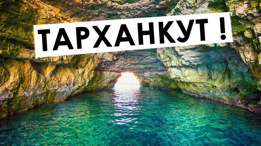 Оленевка Крым снять недорогое жилье мыс Тарханкут (10)